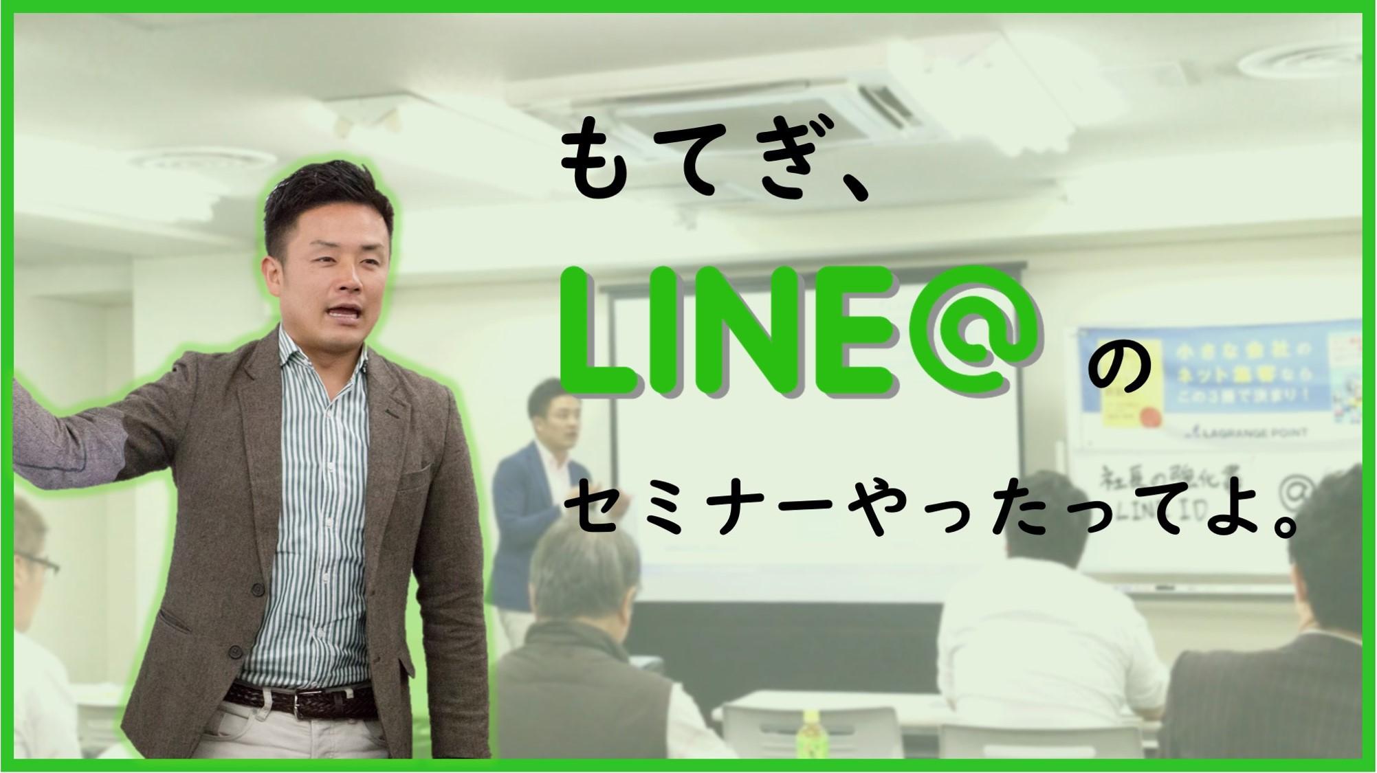 小さな会社・店舗のためのLINE@を活用した集客・販促法|セミナー開催レポート