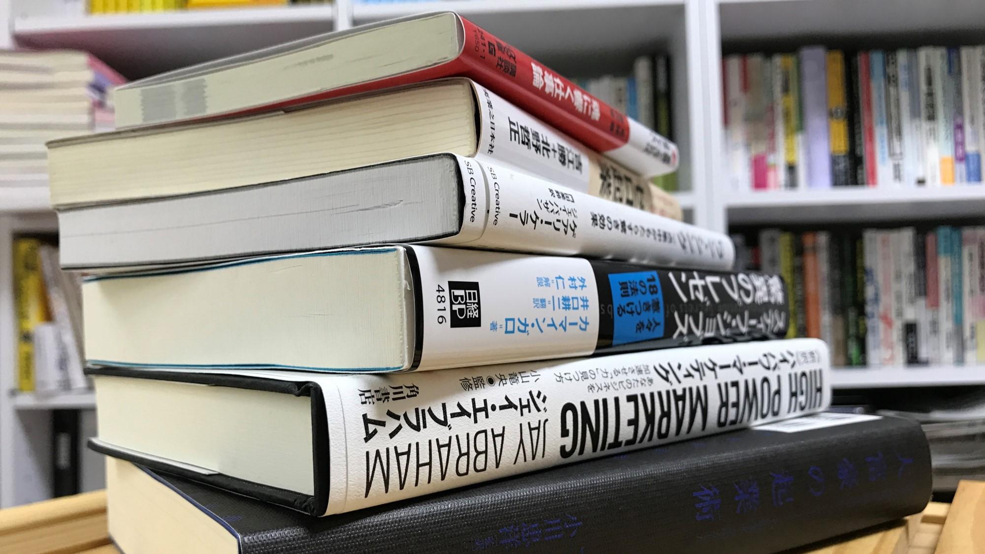 【ビジネスに効く読書のコツ!】3週間で8冊の課題図書を、どうやって読破するか?