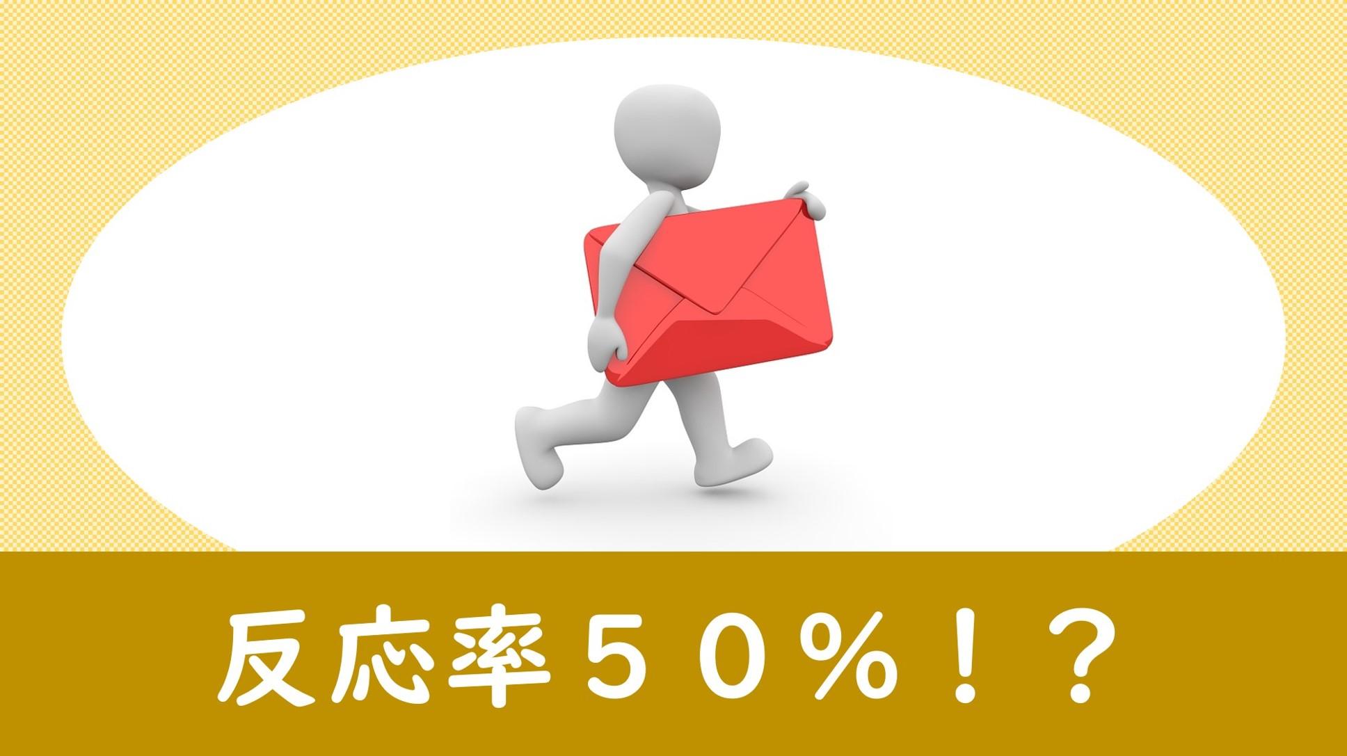 【成功事例】DM・チラシで反応率50%越え!?「1分で分かる」アナログ施策の鉄則