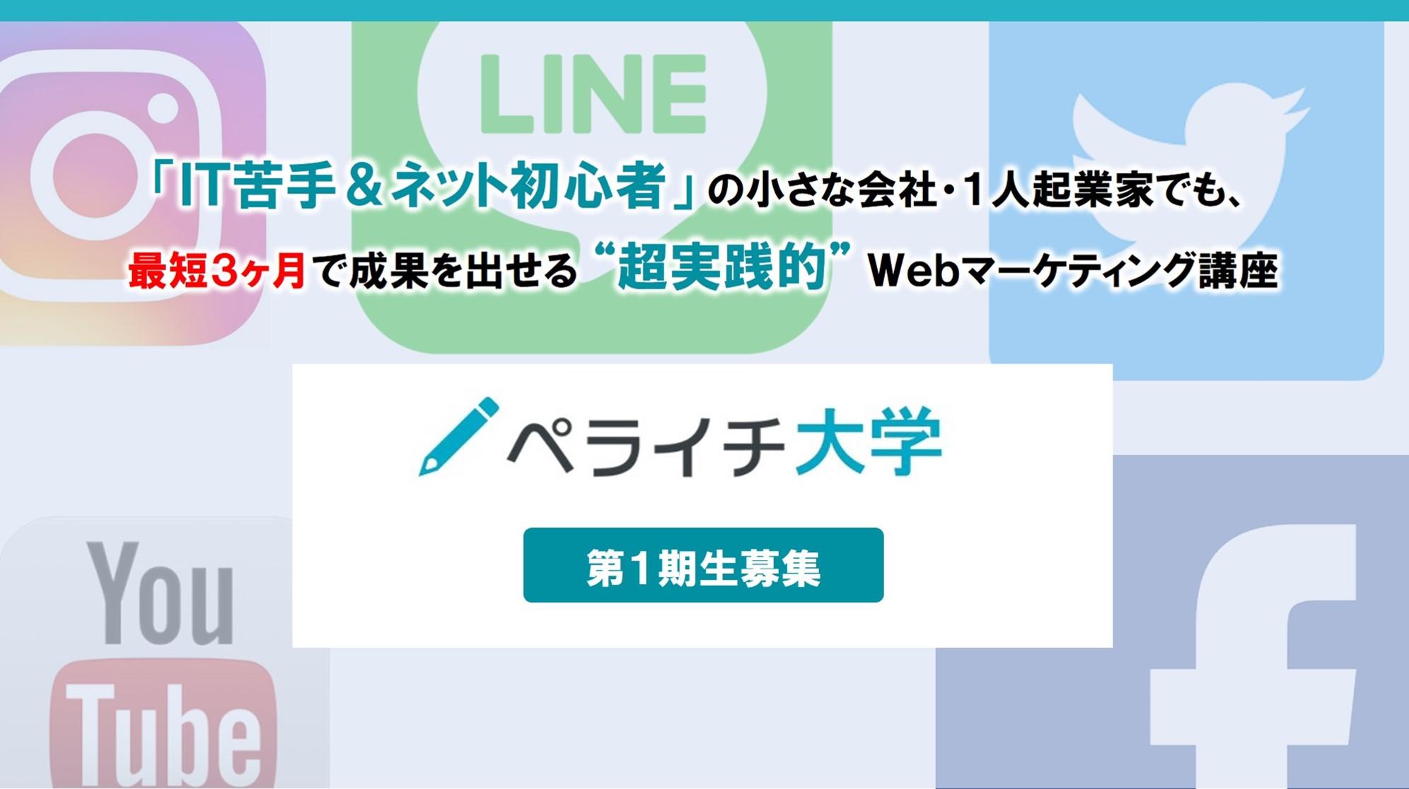 ネット初心者のための超実践的Webマーケティング講座『ペライチ大学』1期募集開始!