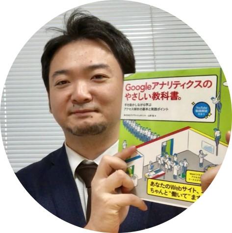 山野 勉(Tsutomu Yamano)
