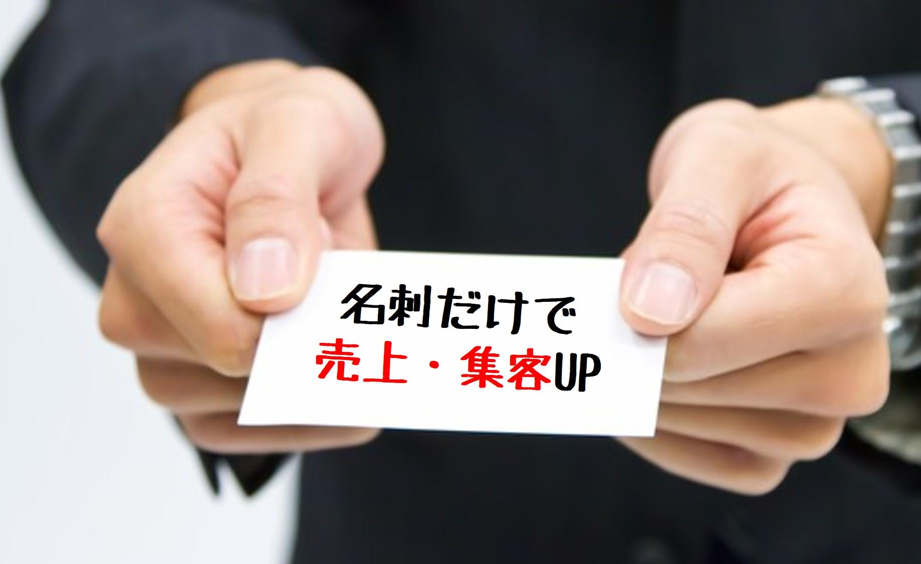 売上・集客に結びつく「名刺」の作り方とポイント