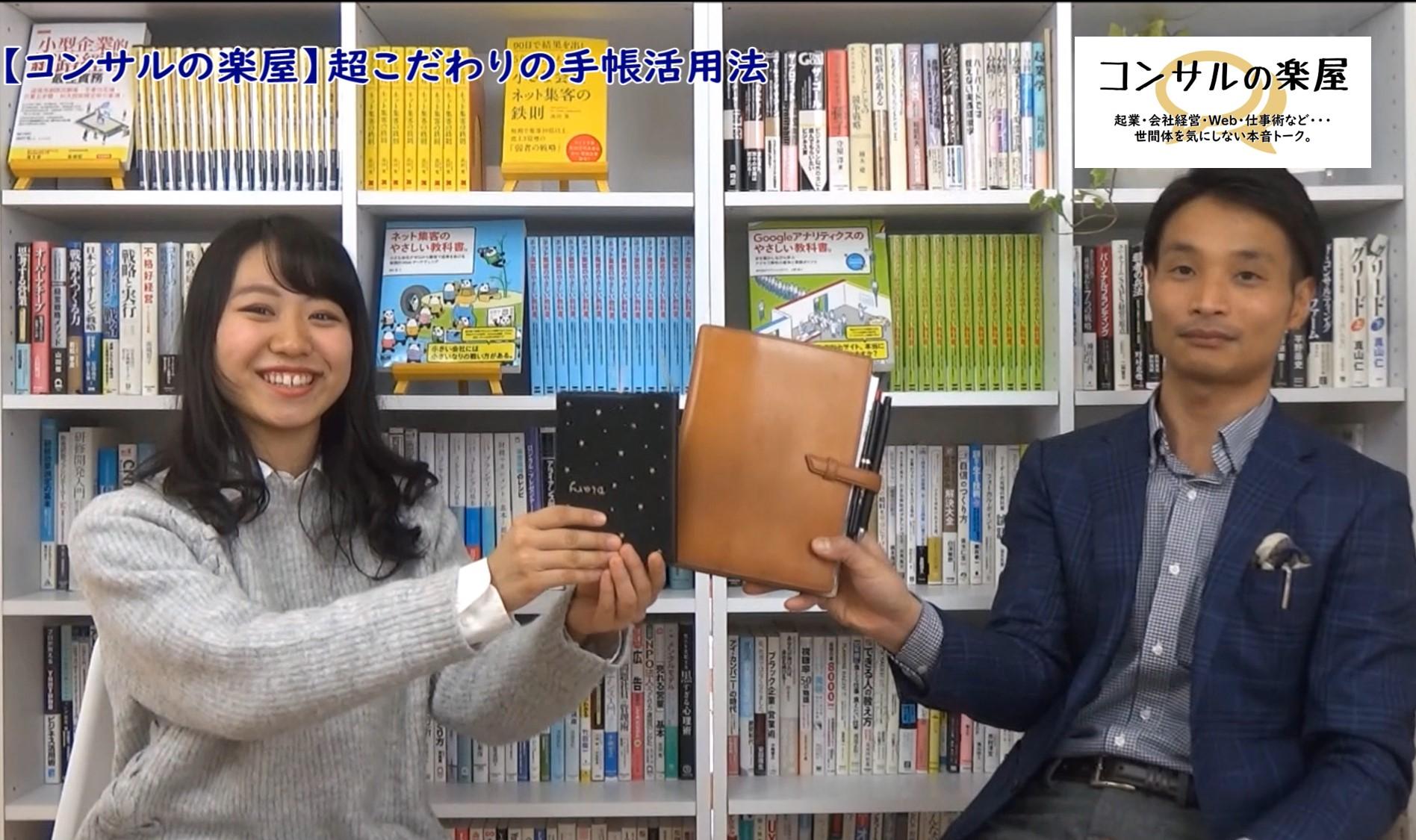 【手帳活用術】ビジネスで成果を出す手帳の使い方