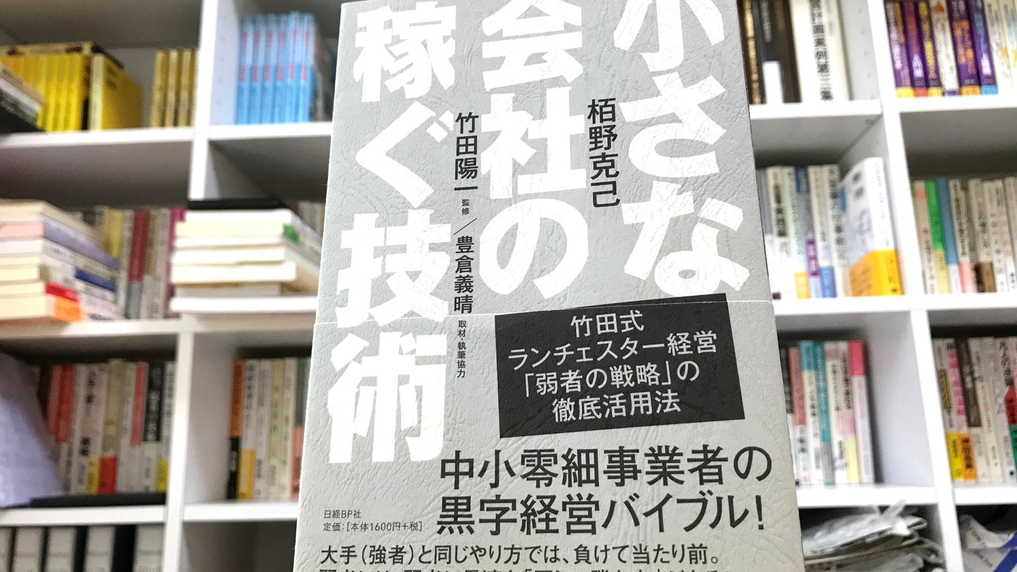 経営を学びたい人に超お勧めの本!中小企業経営者・起業家が読むべきバイブル的1冊