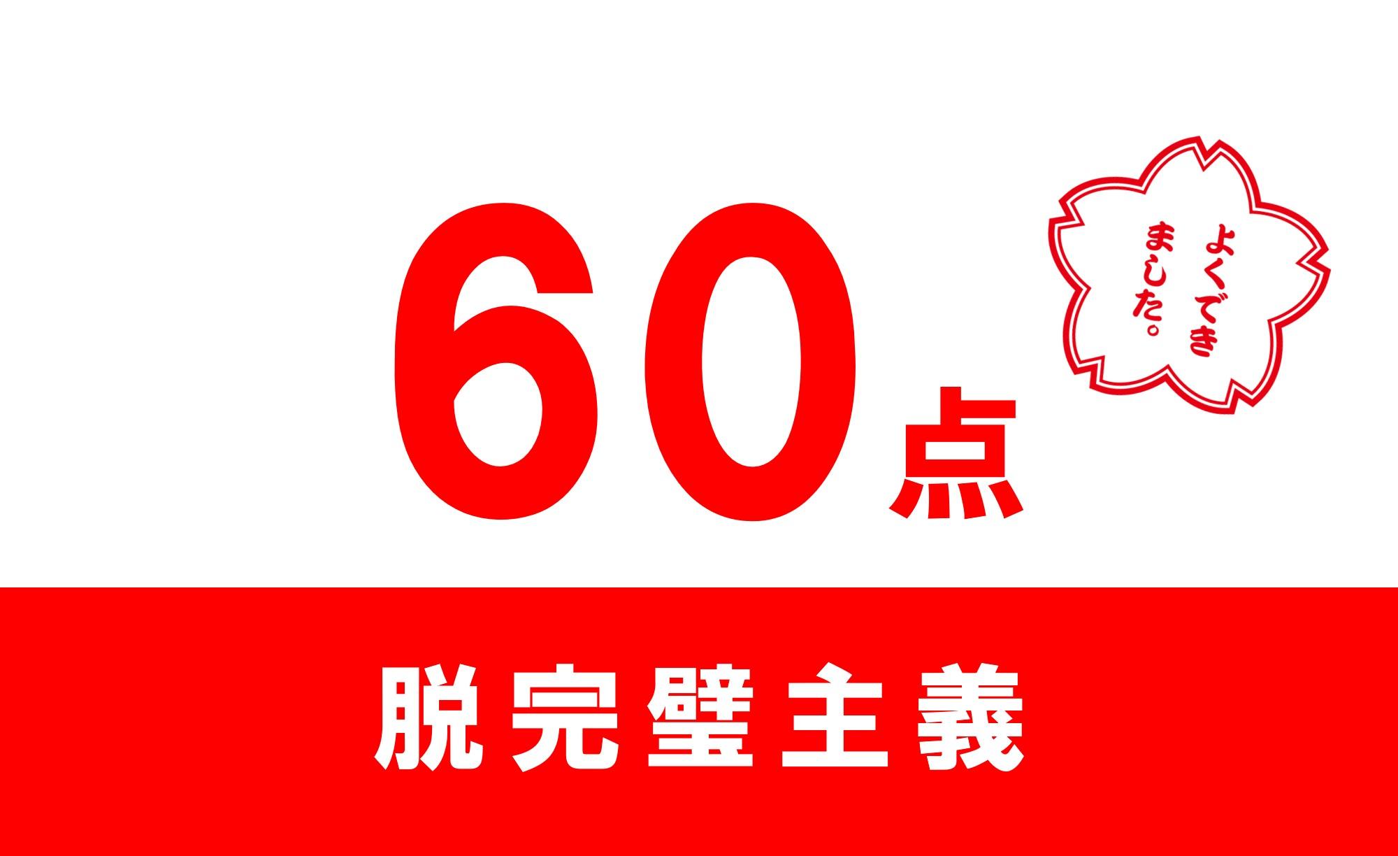「60点主義」で中小零細企業はグイグイ前に進め!【脱完璧主義のすゝめ】