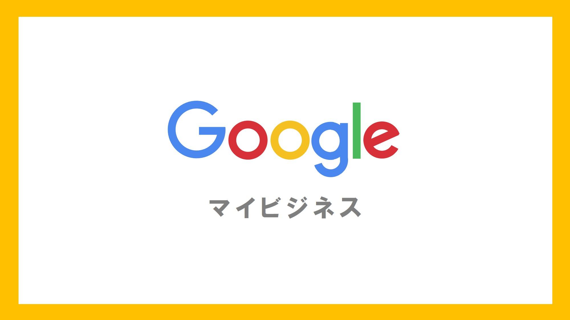 Google検索から「無料」で集客できる手法!Googleマイビジネスとは?